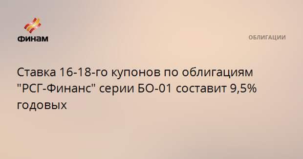 """Ставка 16-18-го купонов по облигациям """"РСГ-Финанс"""" серии БО-01 составит 9,5% годовых"""