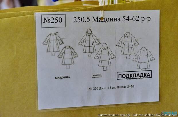 """Как шьют шубы. Фабрика """"Каляев"""" Как шьют шубы, Каляев, интересно, позновательно, фабрика"""
