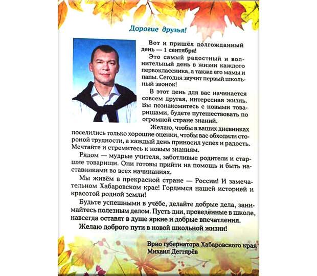 """На фото: страница из хрестоматии по дальневосточной литературе """"Лукошко"""", 2021 год."""