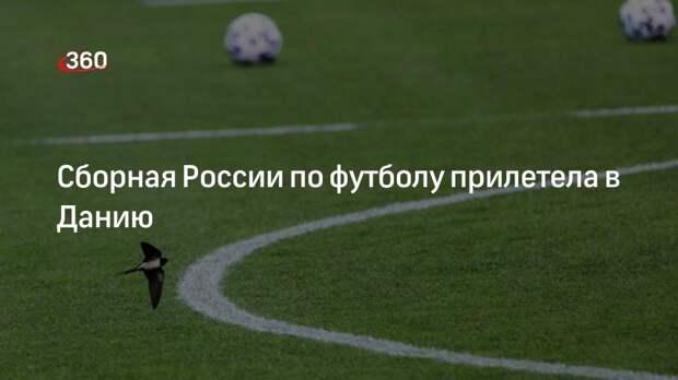 Сборная России по футболу прилетела в Данию