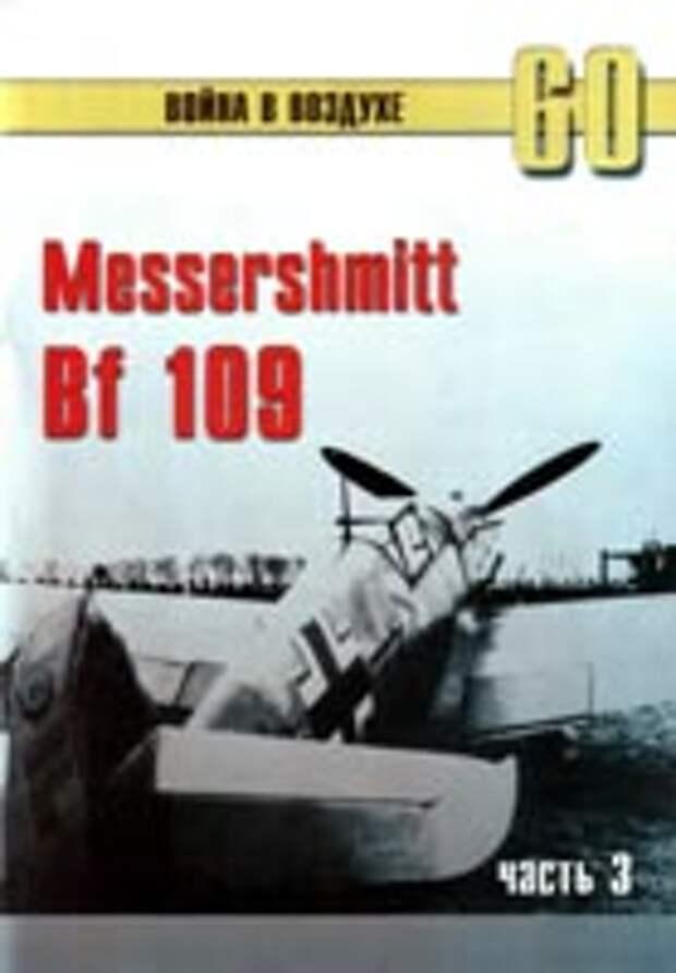 Messershmitt Bf 109. Часть 3