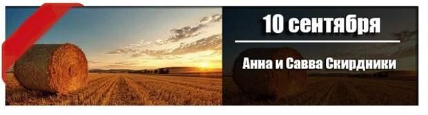 10 сентября: Анна и Савва Скирдники.