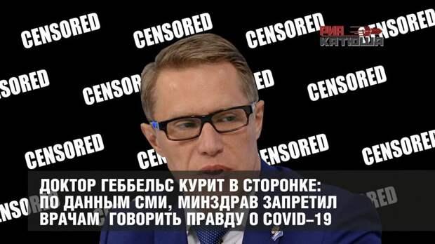 Доктор Геббельс курит в сторонке: по данным СМИ, Минздрав запретил врачам говорить правду о COVID-19