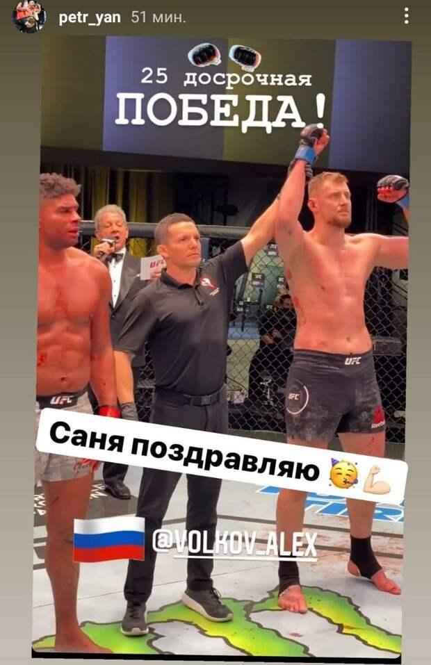 Петр Ян поздравил Волкова с победой над Оверимом на турнире UFC