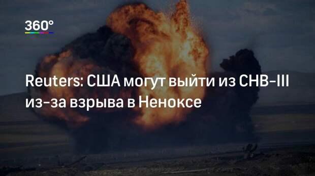 Reuters: США могут выйти из СНВ-III из-за взрыва в Неноксе