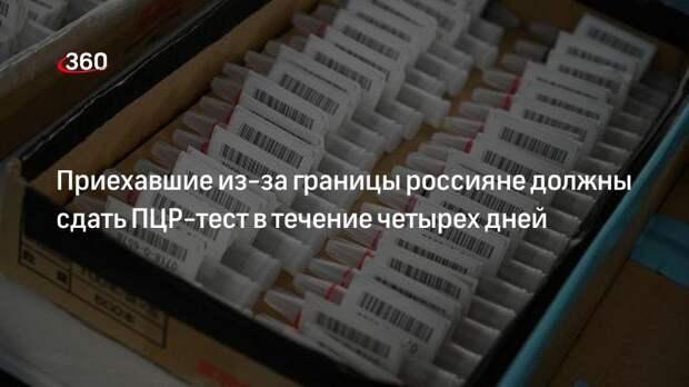 Приехавшие из-за границы россияне должны сдать ПЦР-тест в течение четырех дней