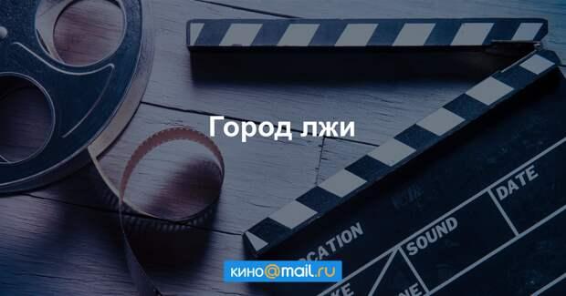 Новый трейлер к фильму «Город лжи»