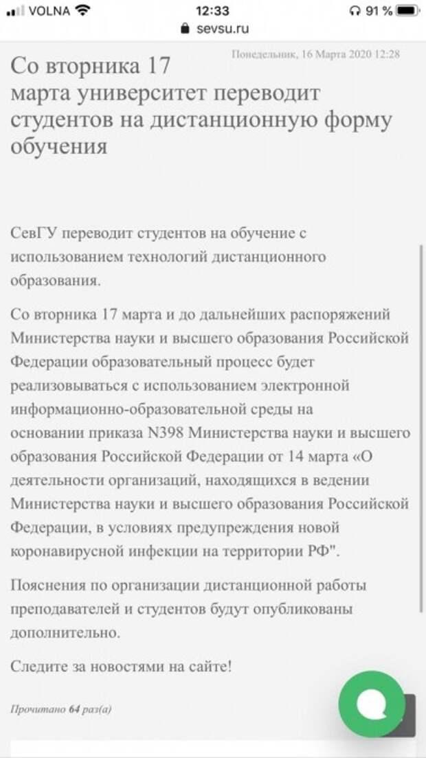 Севастопольский госуниверситет перешел на дистанционку, — источники