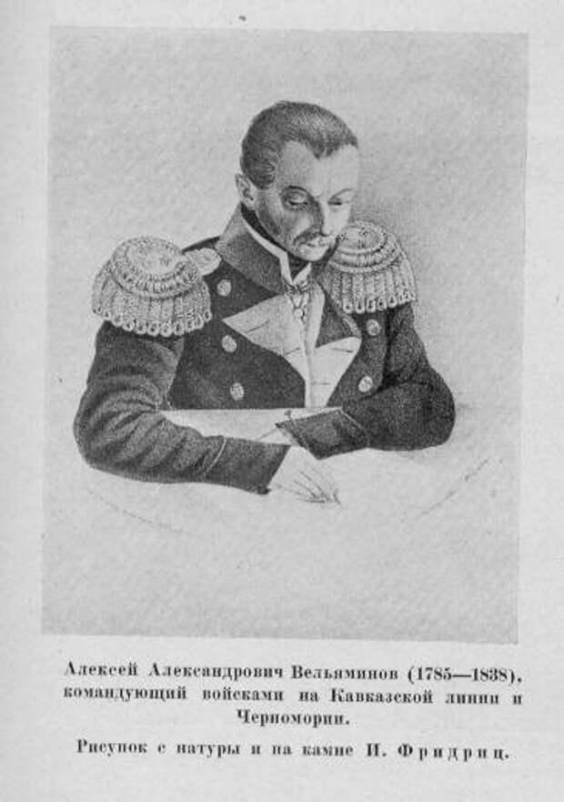 Забытые кавказские походы генерала Вельяминова. Часть 1
