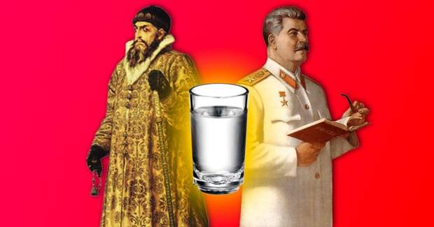 4 исторических факта, о том как Иван Грозный и Сталин спаивали русских водкой