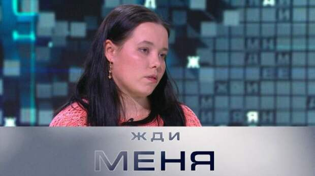 «Жди меня» поможет девушке узнать правду о без вести пропавшей матери