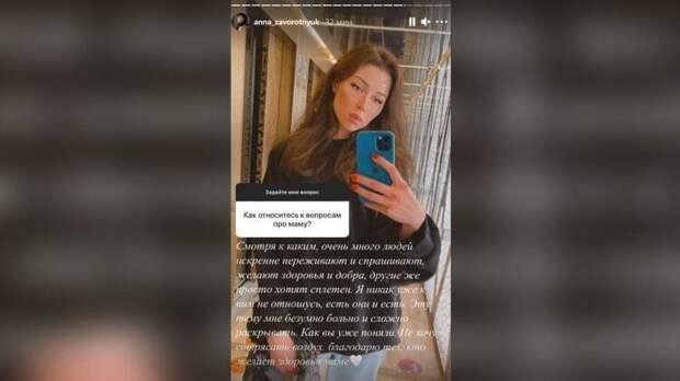 Анна Заворотнюк рассказала, как реагирует на вопросы о здоровье мамы