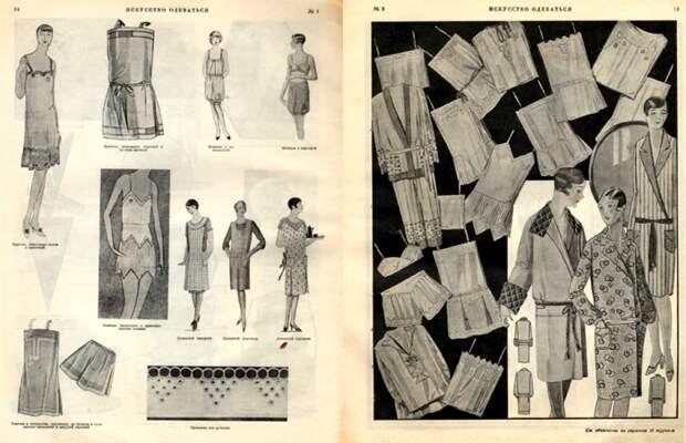 Примеры моделей белья, которые можно было заказать в трестах. /Фото: mediaport.ua