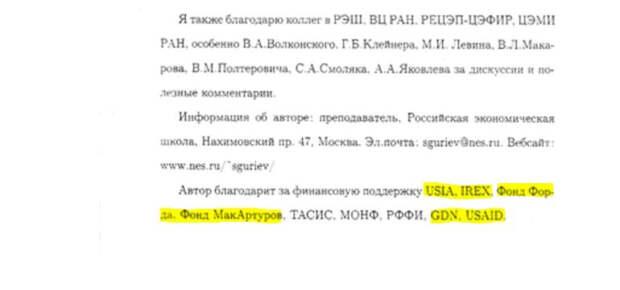 Экономист Гуриев из Парижа отрабатывает деньги Госдепа на поддержку оппозиции