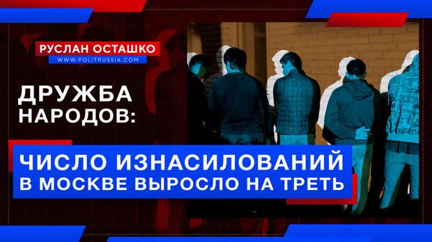 «Дружба народов»: число изнасилований в Москве выросло на треть