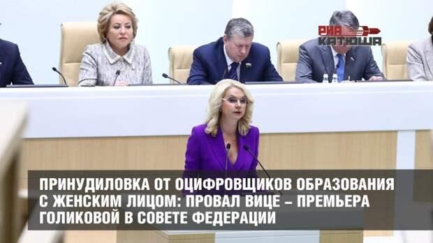 Принудиловка от оцифровщиков образования с женским лицом: провал вице-премьера Голиковой в Совете Федерации
