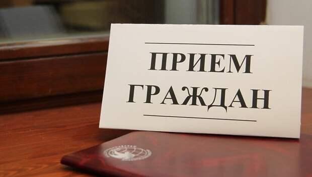 Председатель комитета ЖКХ администрации Подольска примет граждан 3 октября