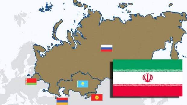 ЕАЭС может неожиданно пополниться Ираном