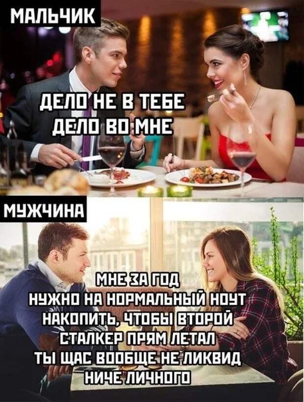 Приколы про отношения между мужчинами и женщинами