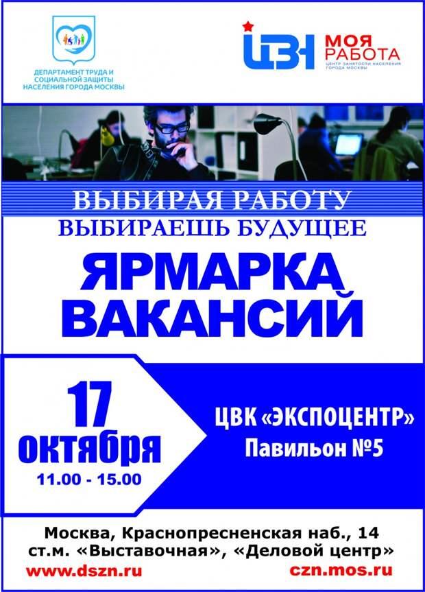 В Москве пройдет открытая общегородская ярмарка вакансий