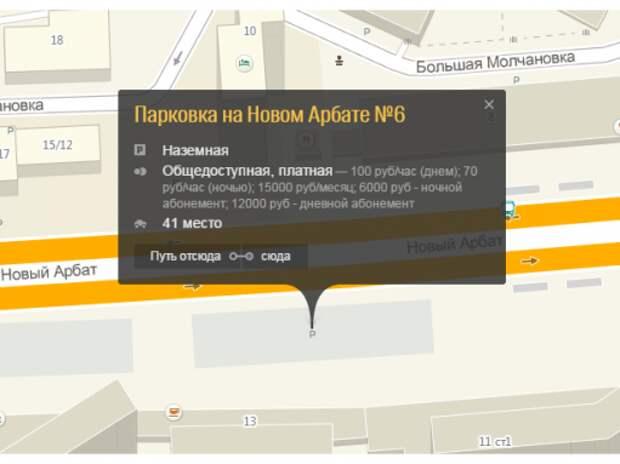 На картах 2ГИС появились 13 000 парковок в Москве
