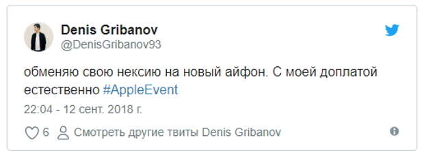 Россияне предлагают в Сети обменять свой автомобиль на новый iPhone
