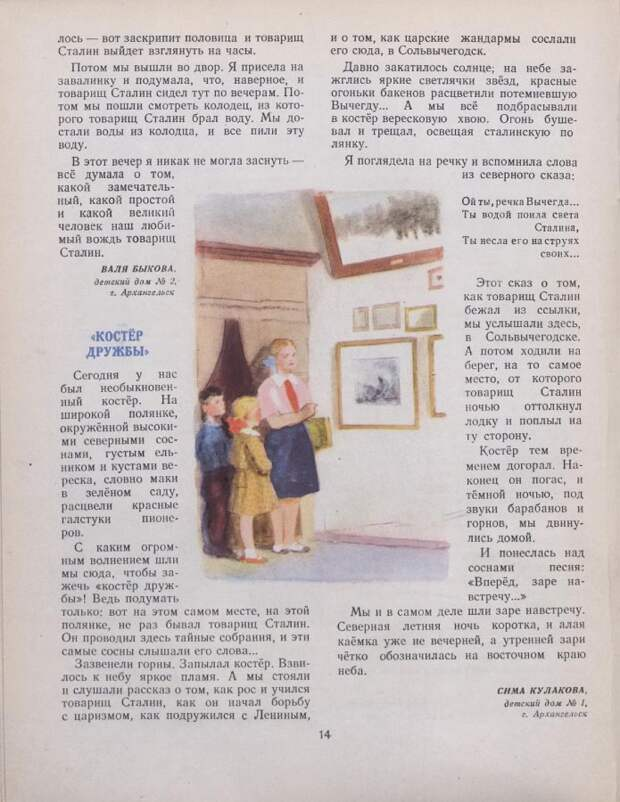 murzilka_1953_04-14