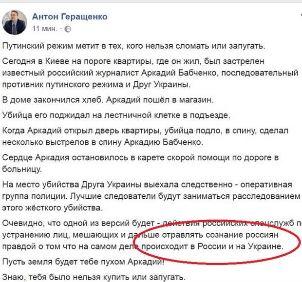 У Авакова так торопились привязать Путина к убийству Бабченко, что написали «на Украине»