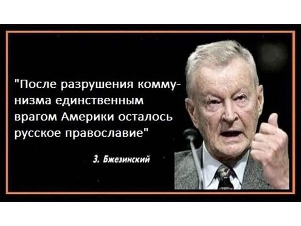 Тайный враг России...