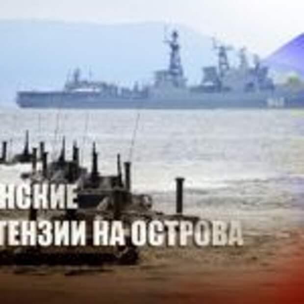 «Никогда они нам не вернутся!»: японцы оценили новые военные объекты России на Курилах