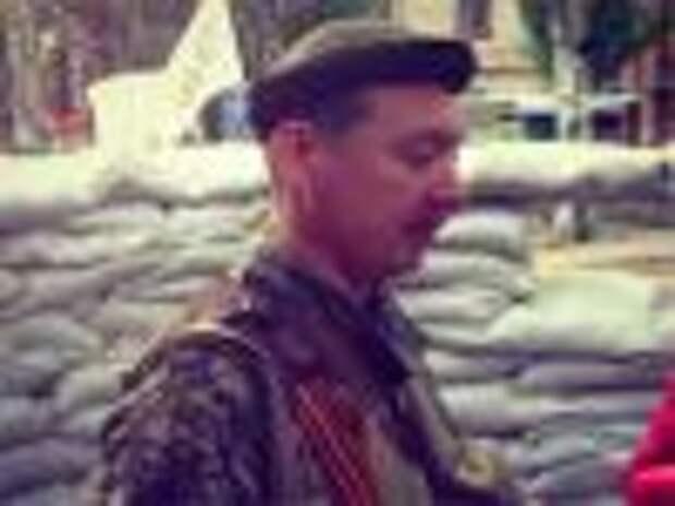 Сведения от Стрелкова Игоря Ивановича 13 июня 2014 года