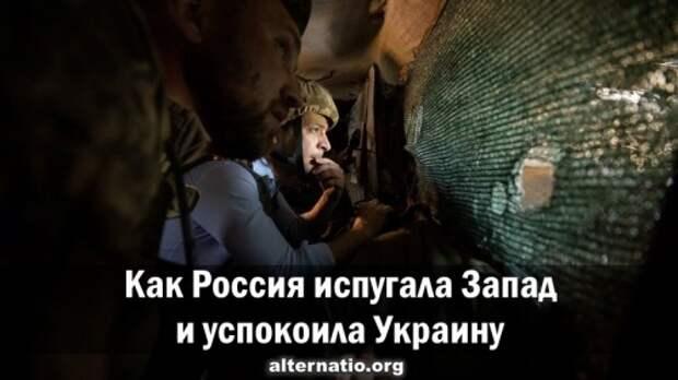 Как Россия испугала Запад и успокоила Украину
