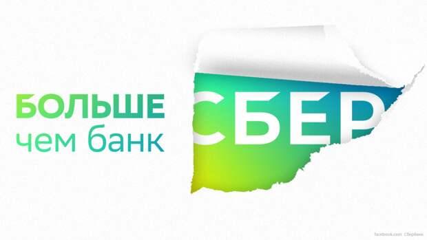 Потенциал российской валюты оценили в Сбербанке