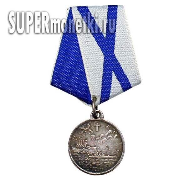 Медаль «За бой «Варяга» и «Корейца»»