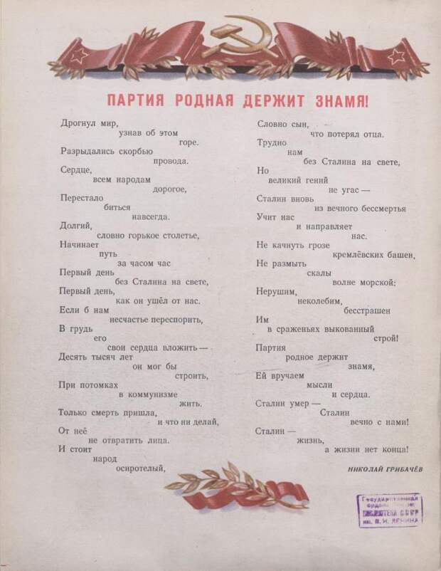 murzilka_1953_04-2