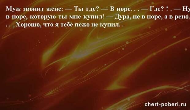 Самые смешные анекдоты ежедневная подборка chert-poberi-anekdoty-chert-poberi-anekdoty-49300623082020-16 картинка chert-poberi-anekdoty-49300623082020-16