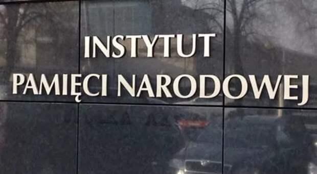 ВПольше изменили закон обИнституте национальной памяти