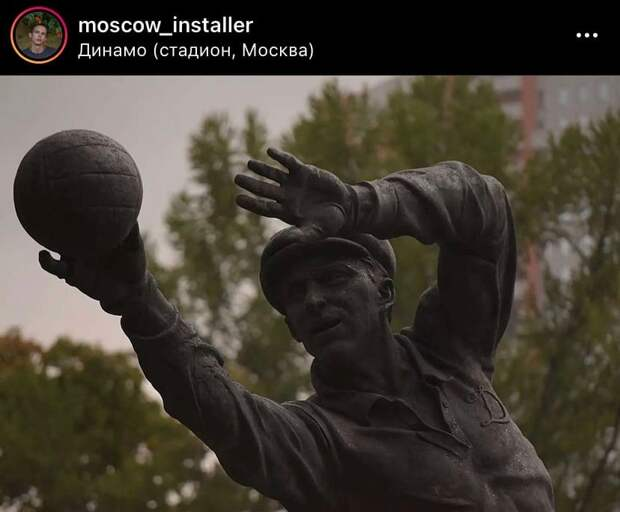 Фото дня: памятник легендарному советскому вратарю в районе Аэропорт