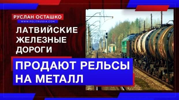Латвийские железные дороги вовсю продают рельсы на металл