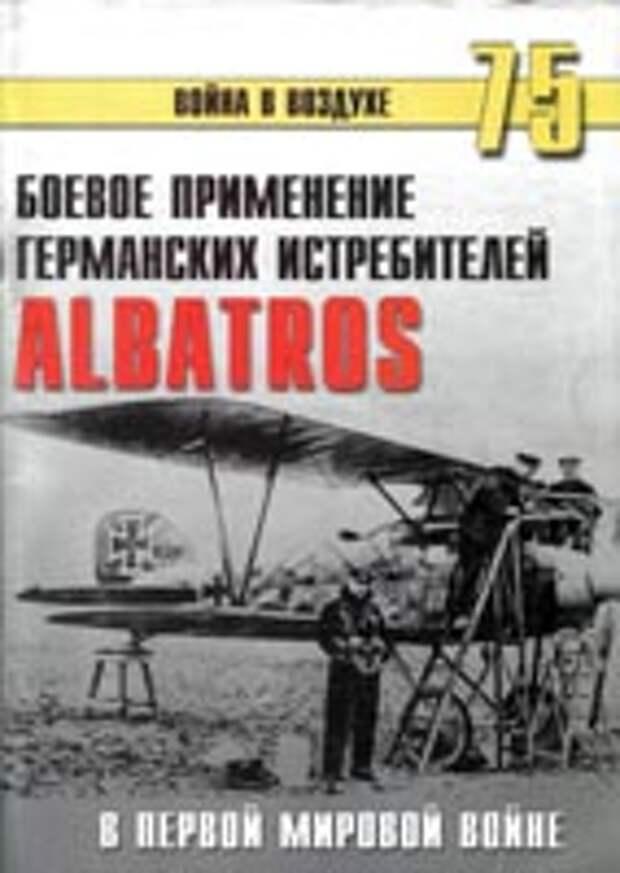 Боевое применение германских истребителей «Albatros» в Первой Мировой войне