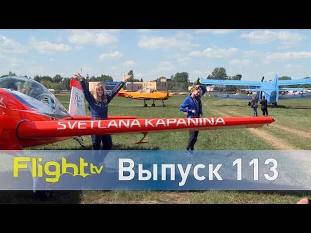 Важные изменения в воздушном кодексе,семейный авиафестиваль и другие новости АОН. FlightTV выпуск 113