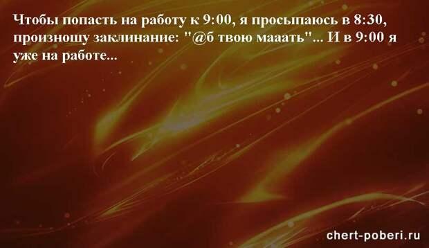 Самые смешные анекдоты ежедневная подборка chert-poberi-anekdoty-chert-poberi-anekdoty-49300623082020-9 картинка chert-poberi-anekdoty-49300623082020-9