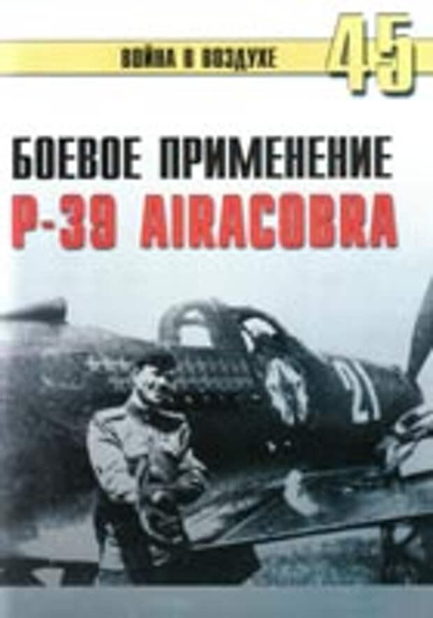 Боевое применение P-39 AIRACOBRA