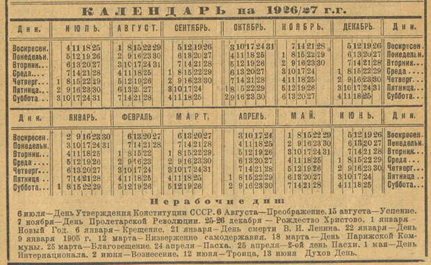 Любопытные календари из 1920-х