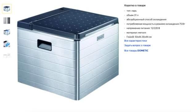 Лучшие автохолодильники: составляем рейтинг 2021 года