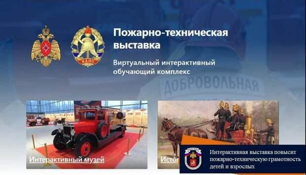 Интерактивная выставка повысит пожарно-техническую грамотность детей и взрослых