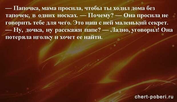 Самые смешные анекдоты ежедневная подборка chert-poberi-anekdoty-chert-poberi-anekdoty-32410827092020-16 картинка chert-poberi-anekdoty-32410827092020-16