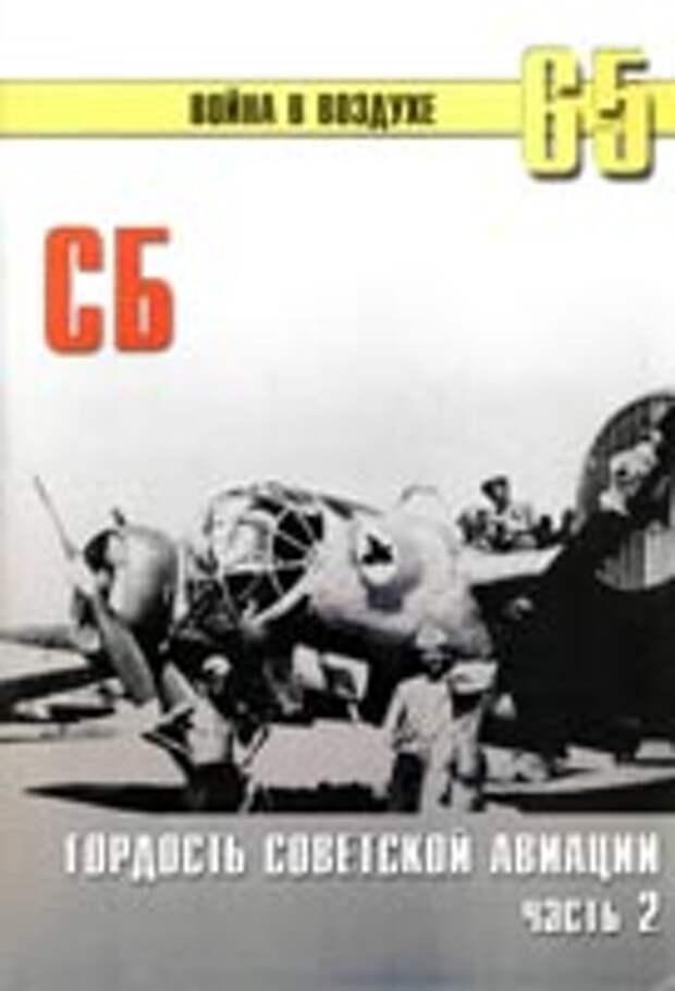 СБ. Гордость советской авиации. Часть 2
