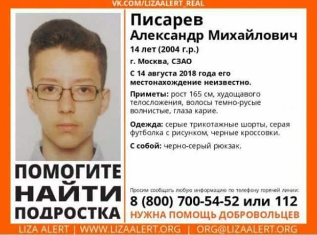 В Крыму разыскивают юного москвича (ПРИМЕТЫ)