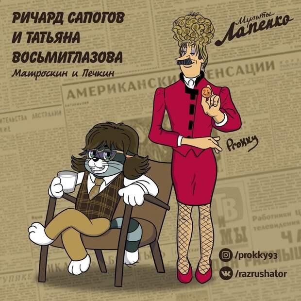Вот как выглядят персонажи «Внутри Лапенко» в стиле «Союзмультфильма»